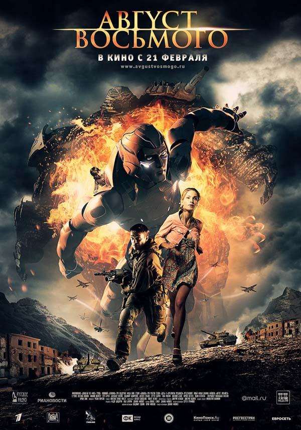 八月八日最新电影BT种子_与中国奥运同天的故事