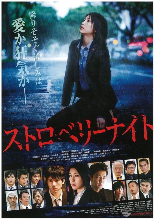 [草莓之夜电影版][BD-RMVB/1.62G][720P][最新电影][中文字幕]