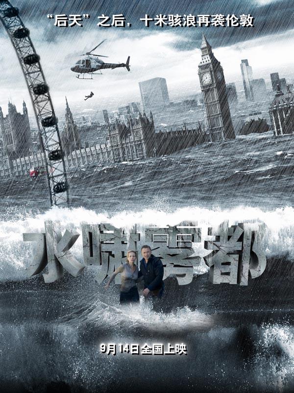 水啸雾都高清电影种子_伦敦再遭水灾