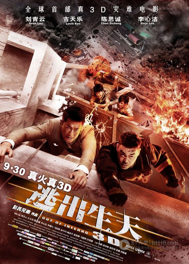 [逃出生天][BD-720P-RMVB][国粤中字][香港][1.3GB][2013]