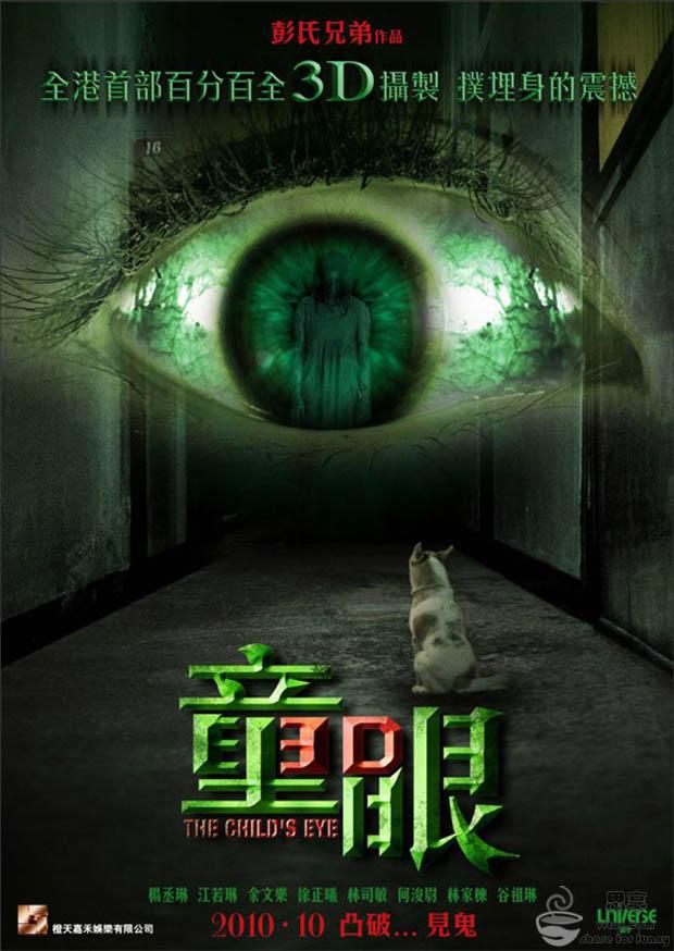 [童眼][BluRay][1.63G][电影种子][中文字幕]