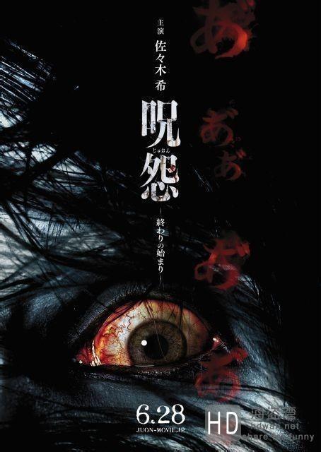 [咒怨:终结的开始/呪怨 終わりの始まり.2014]