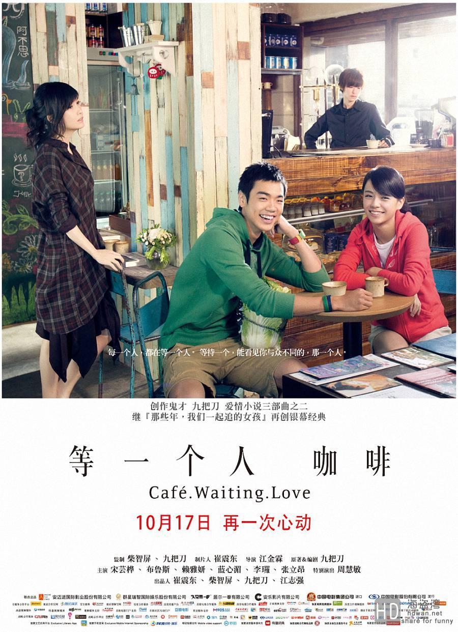 [2014][台湾][等一个人咖啡 Cafe Waiting Love][720P/BT高清电影下载]