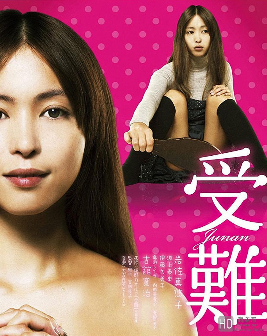 [2013][日本][受难 Passion][1080P/BT高清电影下载]