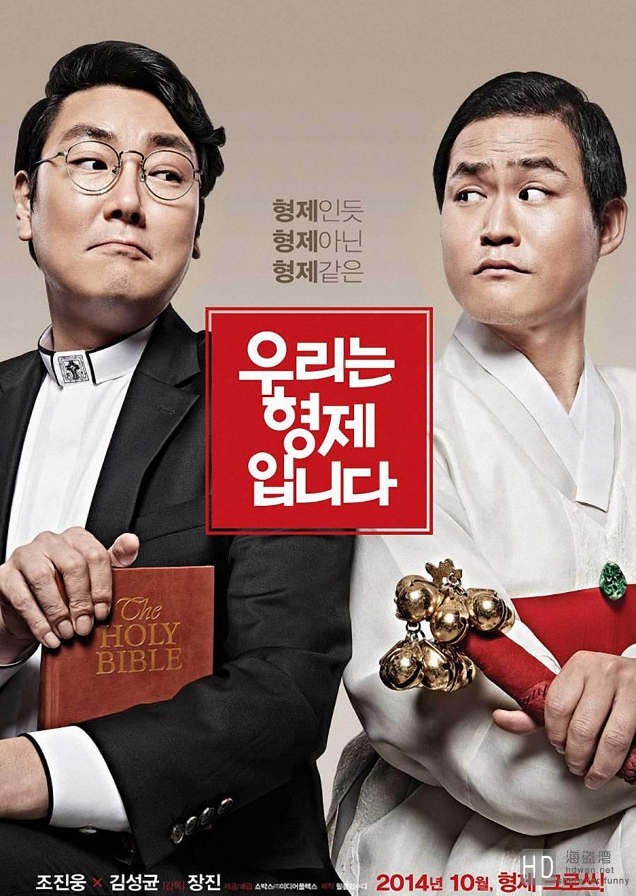 [2014][韩国][我们是兄弟 We Are Brothers][DVD/MP4/BT电影下载]