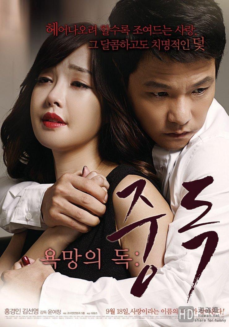 [2014][韩国][有毒的欲望:上瘾][DVD/MKV/BT电影下载]
