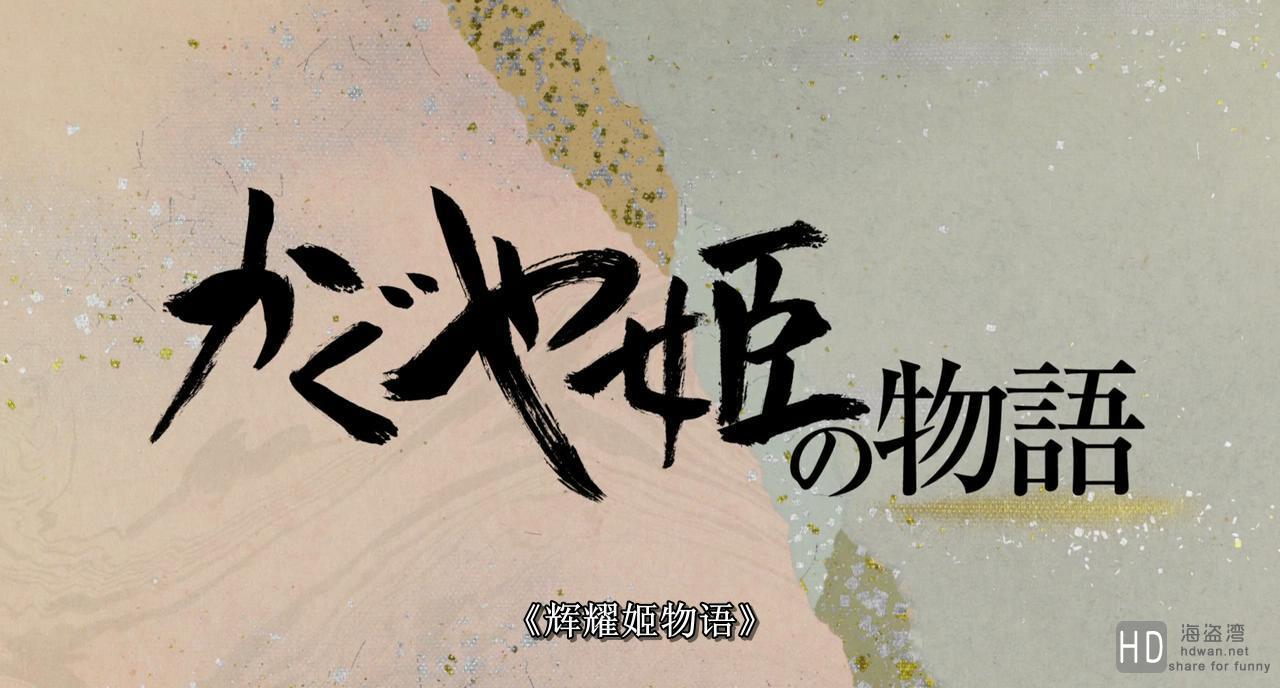 [辉夜姬物语][日本][2013][中文字幕][迅雷下载]