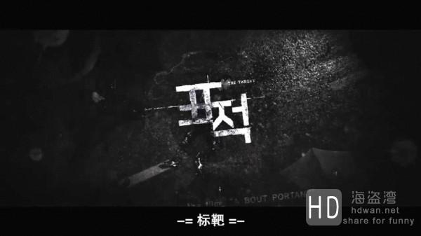[标靶][韩国][2014][中文字幕][迅雷下载]