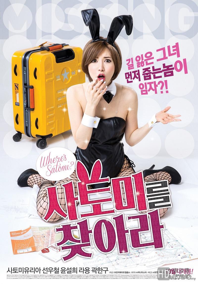 [2014][韩国][寻找里美 Find Satomi][DVD/AVI/BT电影下载]
