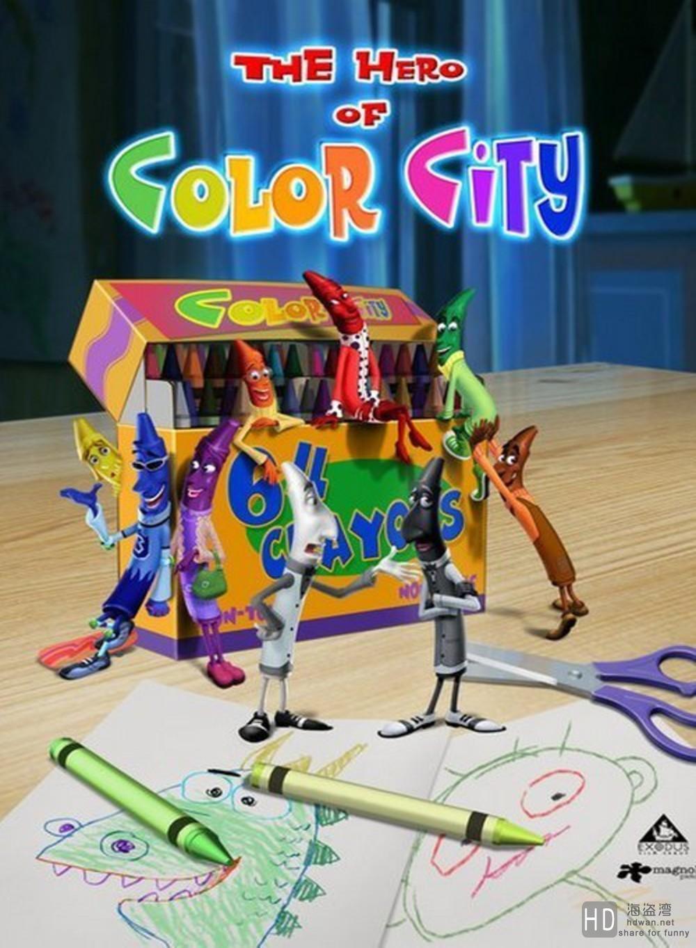 小蜡笔们的彩色世界大冒险 The Hero of Color City (2014)