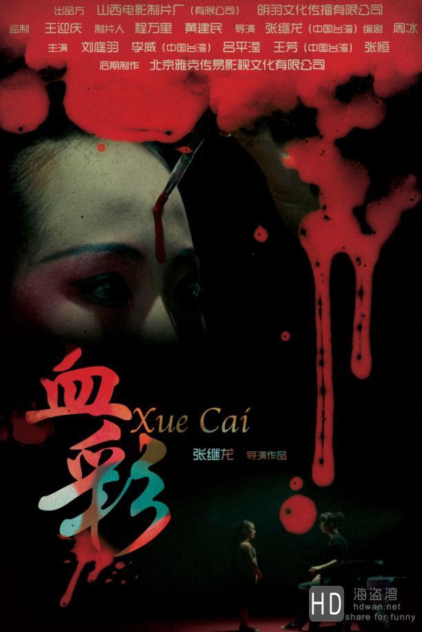 [2014][中国][血彩 蒲怨 Xue Cai][DVD/MP4/迅雷电影下载]