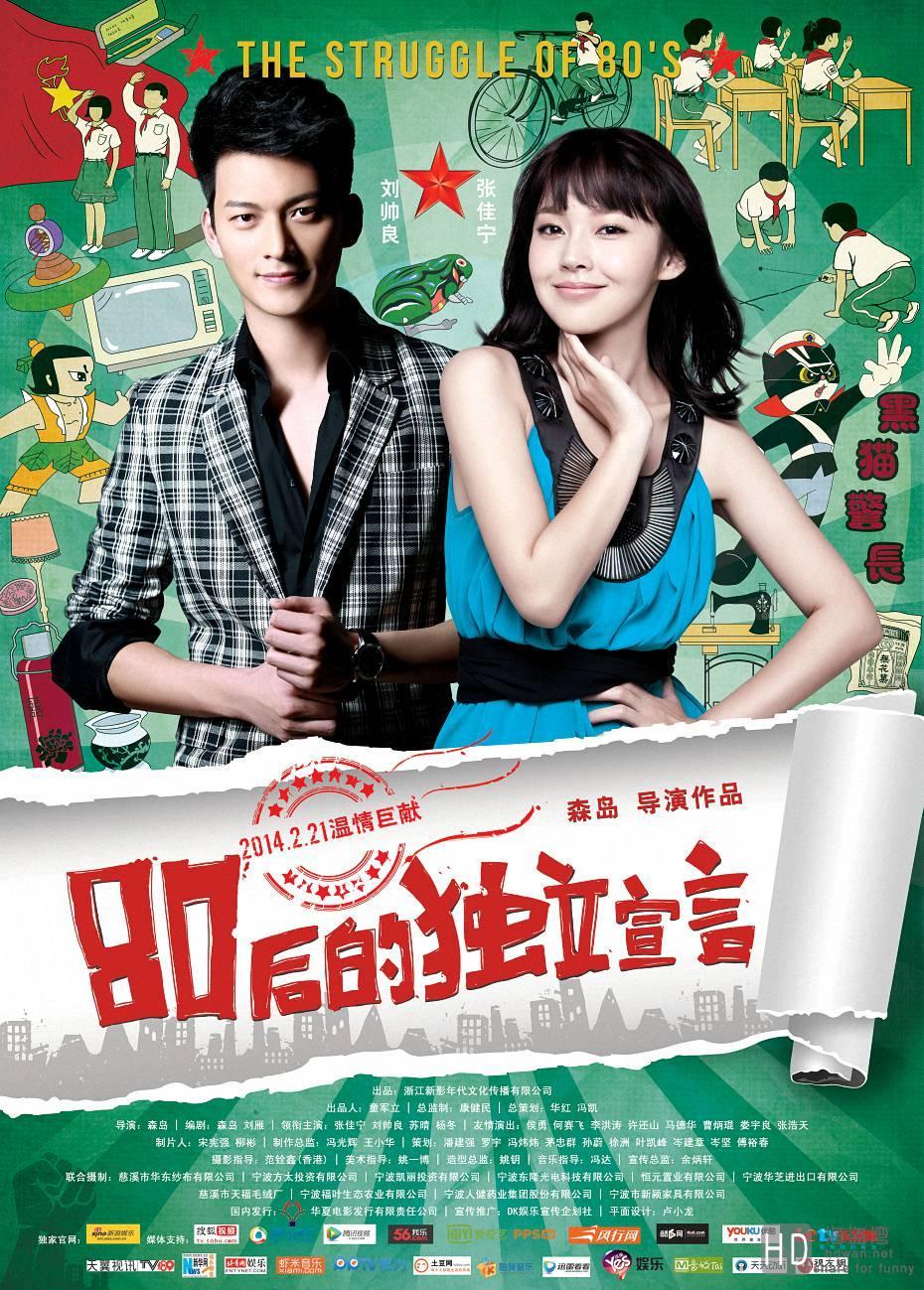 [2014][中国][80后的独立宣言][DVD/MKV/迅雷电影下载]