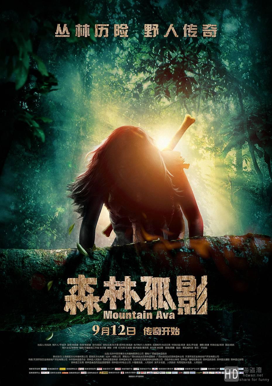 [2014][中国][森林孤影 Mountain Ava][DVD/MKV/迅雷电影下载]