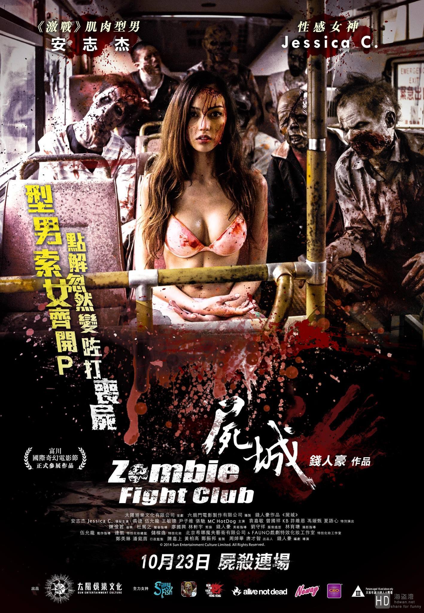 [2014][香港][恐怖][尸城.Zombie.Fight.Club][720P/BT高清电影下载]