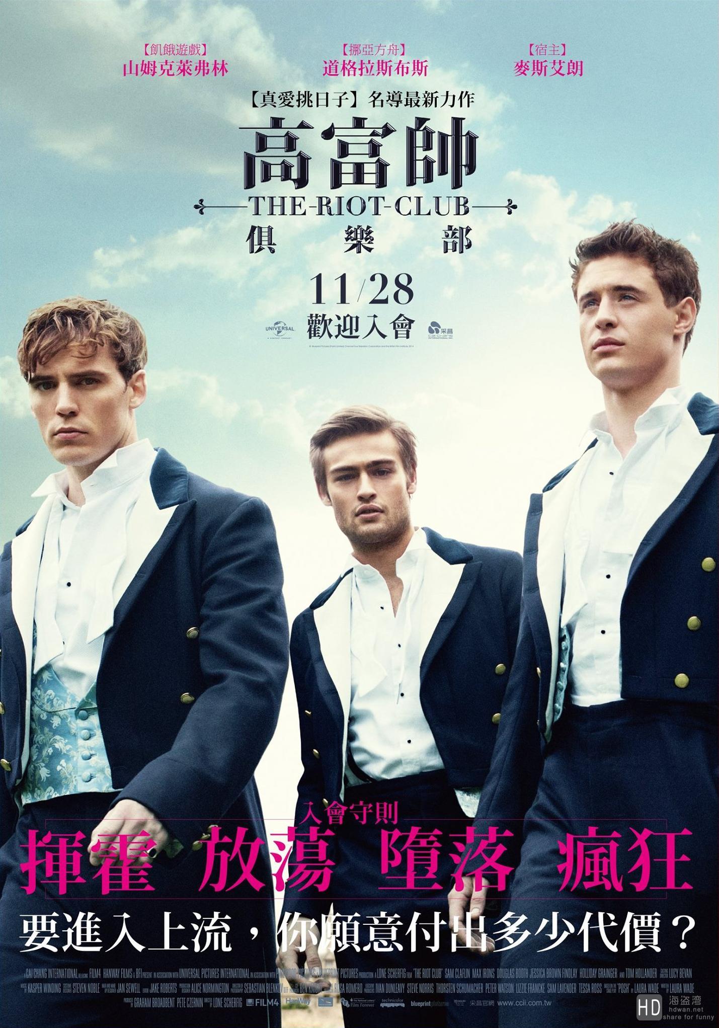喧嚣贵族 The Riot Club (2014)