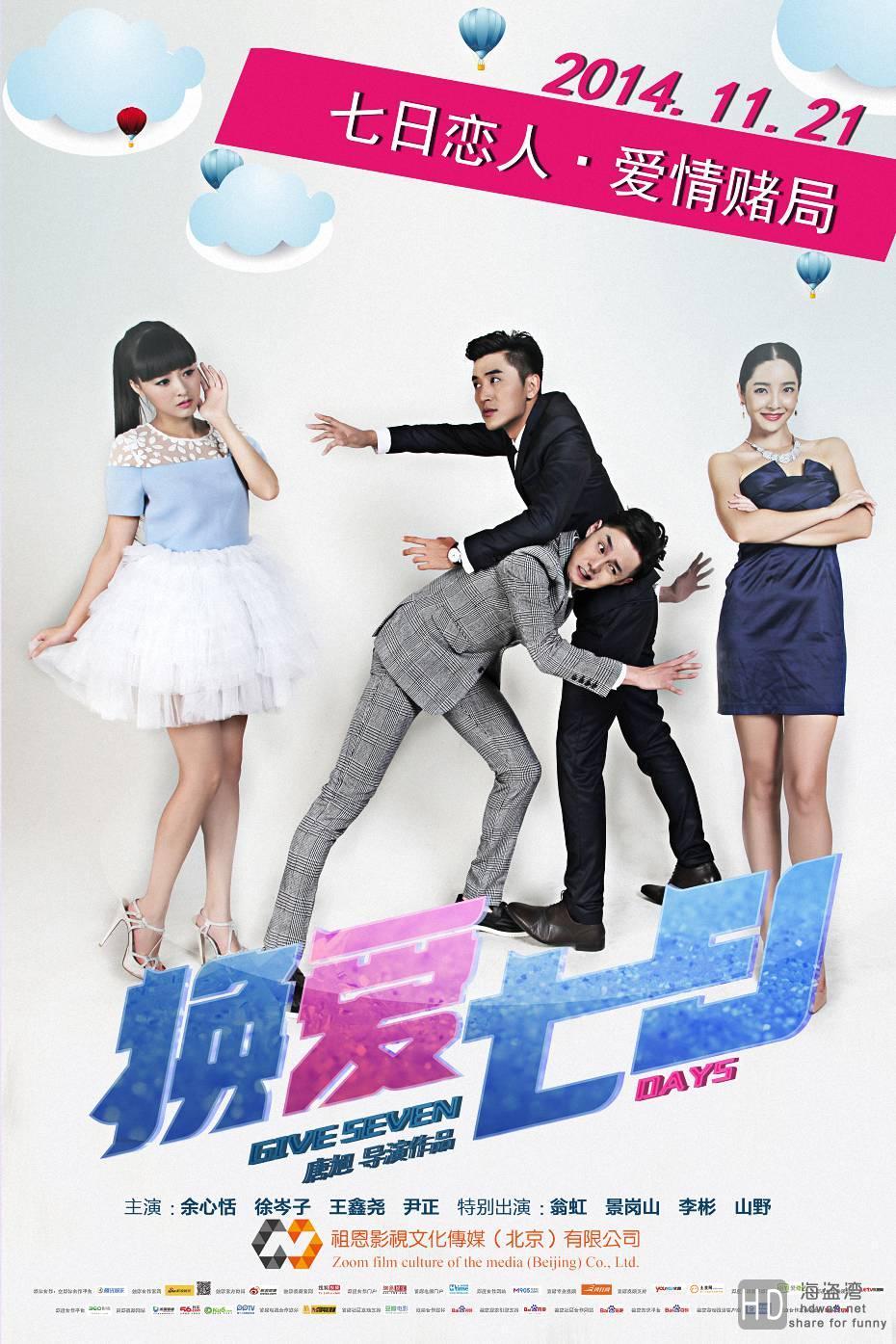 [2014][喜剧][中国][换爱七日][HD-RMVB.720p.国语中字]