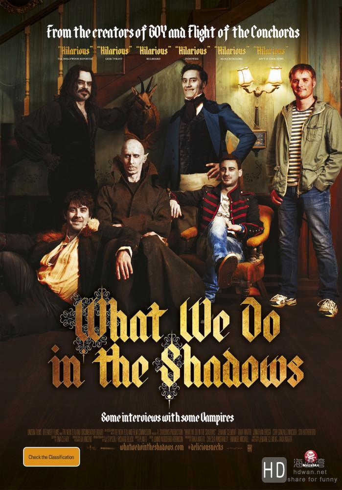 吸血鬼生活 What We Do in the Shadows (2014)