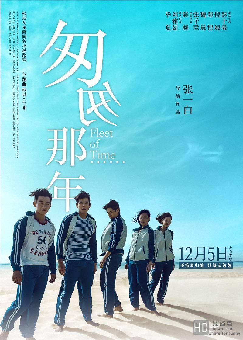 [2014][中国][爱情][匆匆那年]