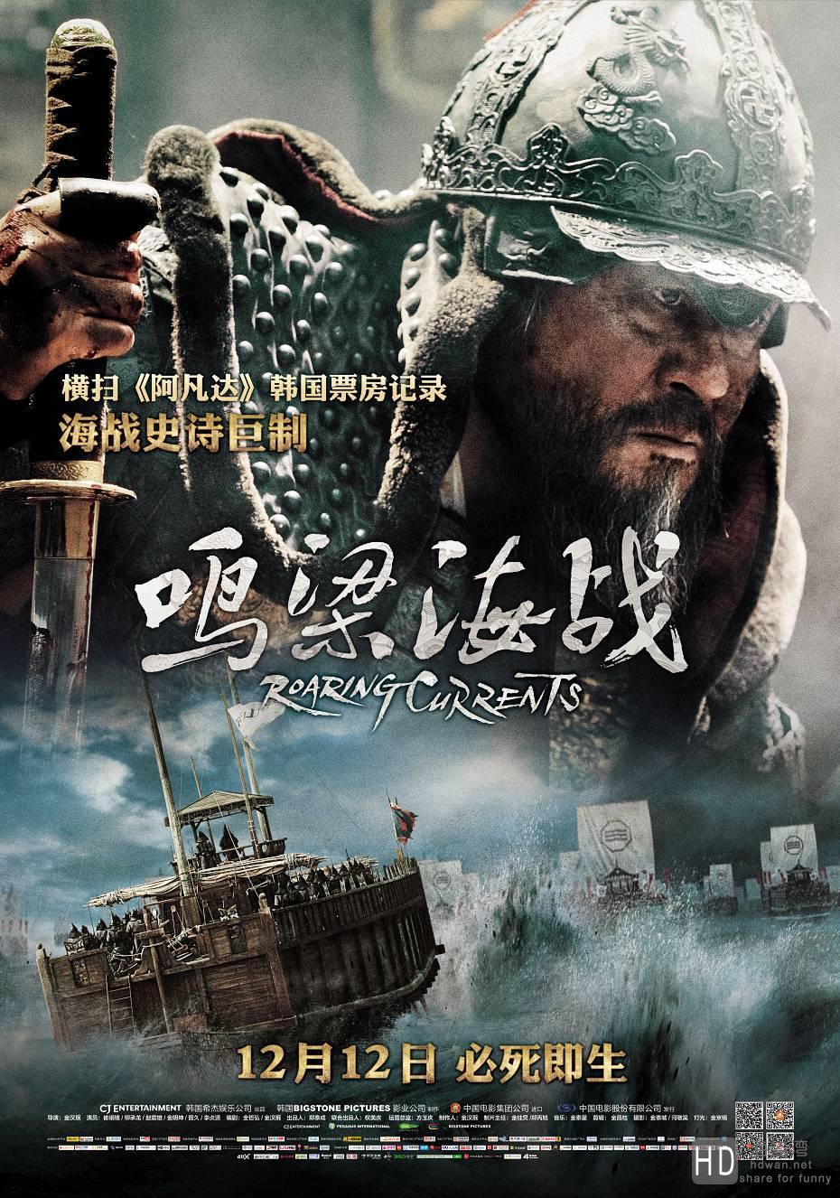 鸣梁海战 명량 (2014)