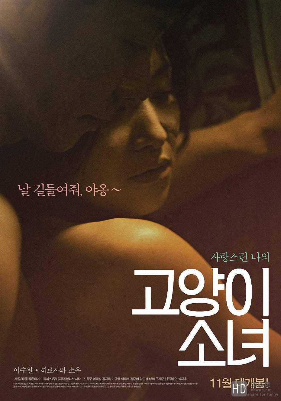 [2014][韩国][猫女孩 Cat Girl][DVD/MP4/BT电影下载]