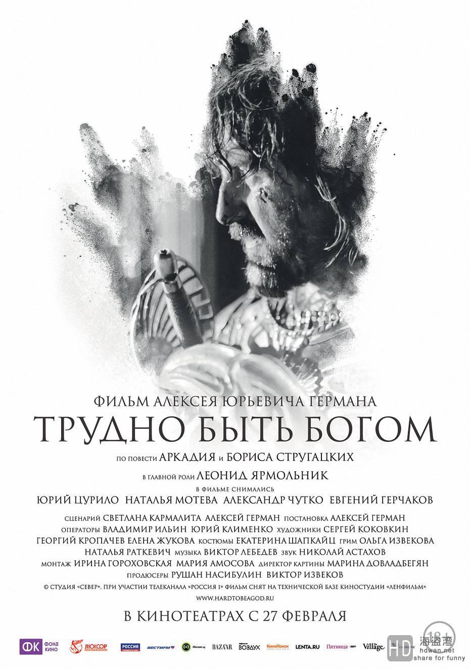 [2014俄罗斯科幻片][上帝难为][BT下载][DVD-RMVB][中字]