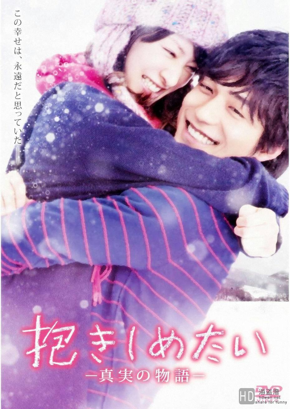 [2014][日本][想要拥抱你 I Just Wanna Hug You][720P/高清电影下载][中文字幕]