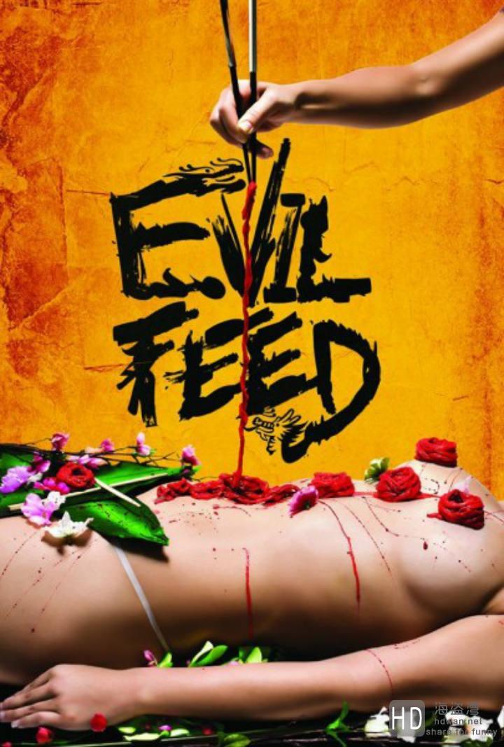 [2013][加拿大][恐怖][鬼喂饭/人肉餐厅/Evil Feed]