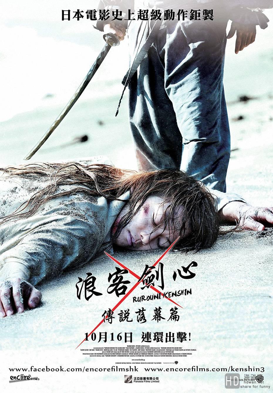 [2014][日本][战争/剧情/动作][浪客剑心:传说的完结篇][HD1280超清][中文字幕]
