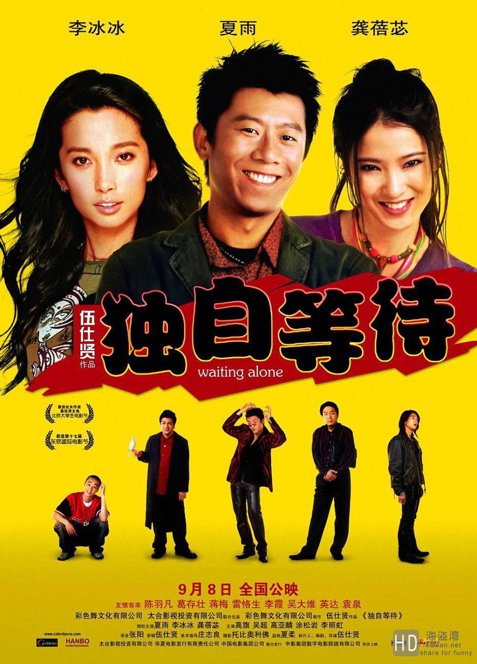 [2005][大陆][剧情/爱情/喜剧][独自等待][1280P]