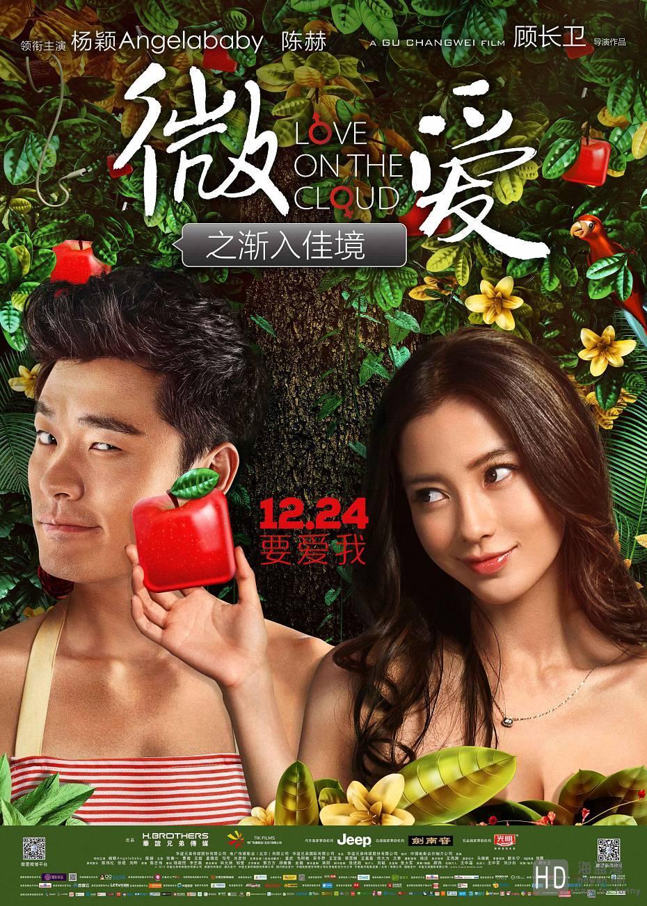 [2014][中国大陆][喜剧/爱情][微爱之渐入佳境]