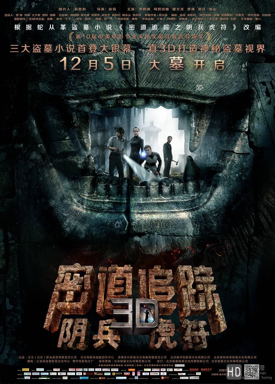 [2014][中国大陆][动作/悬疑/惊悚/冒险][密道追踪之阴兵虎符][HD1280]