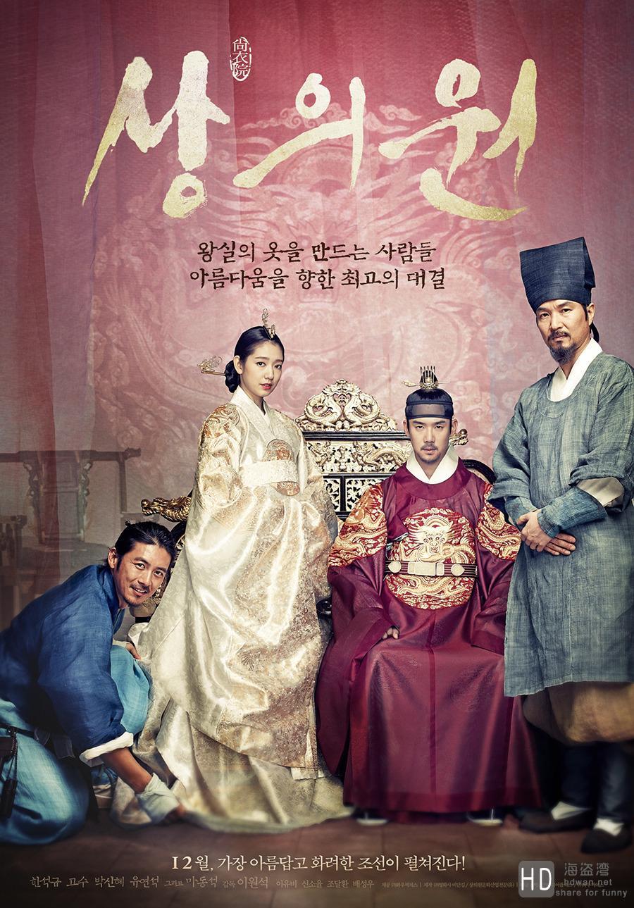[2014][韩国][尚衣院 The Royal Tailor][DVD/MP4/BT电影下载]