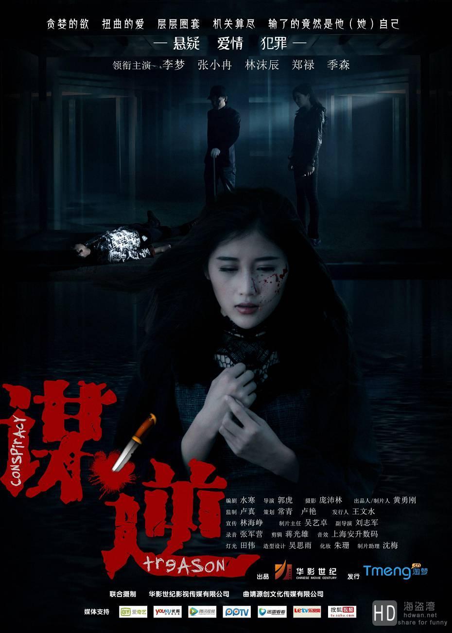 [2014][爱情/悬疑/犯罪][中国大陆][谋逆]