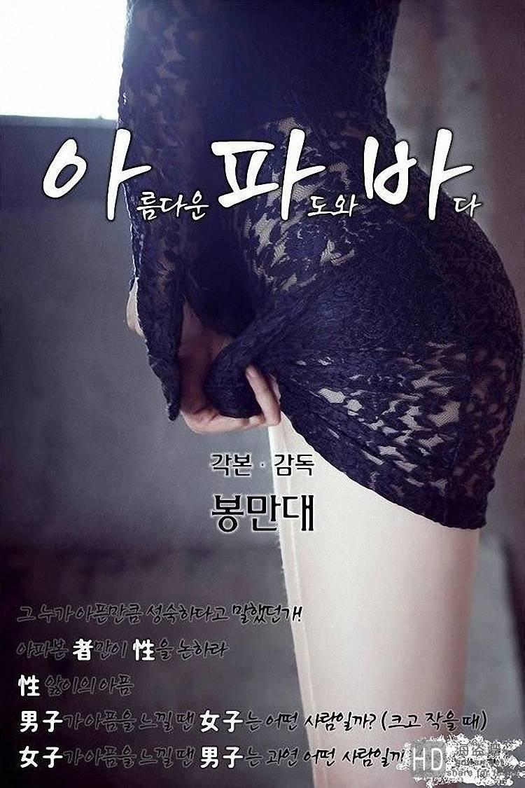 [2013][韩国][剧情][伤心酒吧][720PMP4/1.49GB][韩语