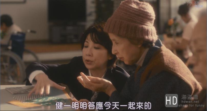 [2013][日本][剧情][人生别气馁][BD-MP4/1.51G][日语中字][720P]