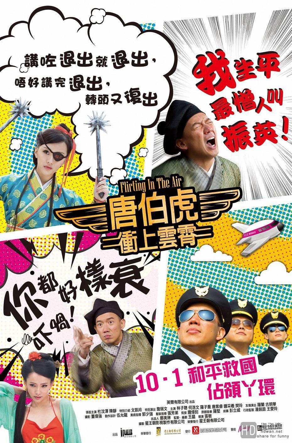 [2014][香港][喜剧][唐伯虎冲上云霄][HD-MP4/1.5G][国粤双语][720P]