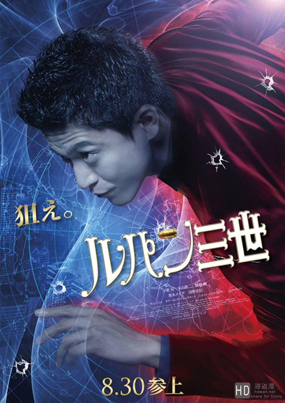 [2014][日本][动作][鲁邦三世真人版][720P-2.4G/1080P-5.6G][日语中字]