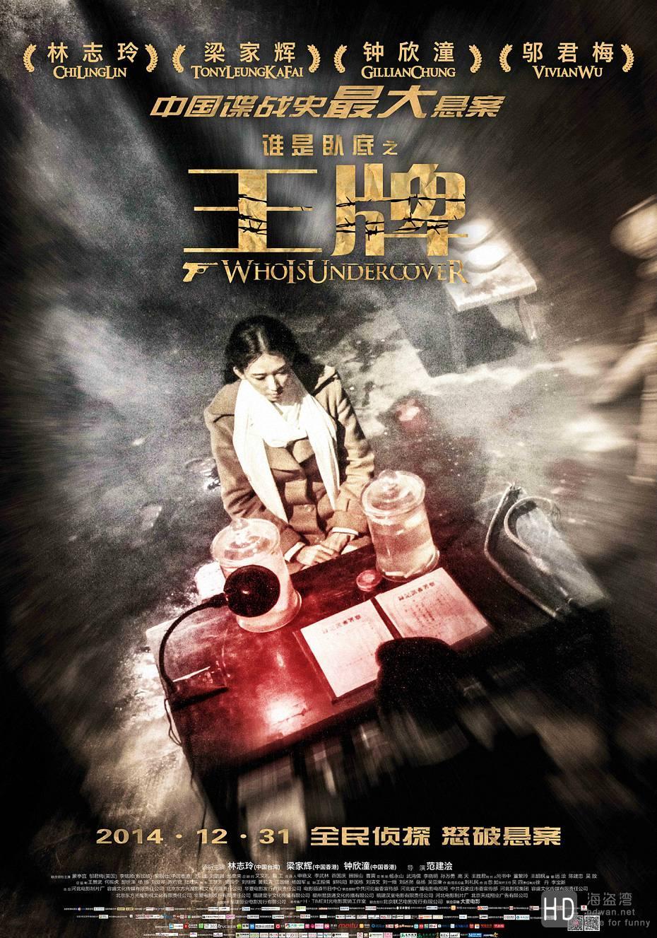 [2014][中国大陆][剧情/悬疑][王牌/谁是卧底之王牌][720P-MKV]