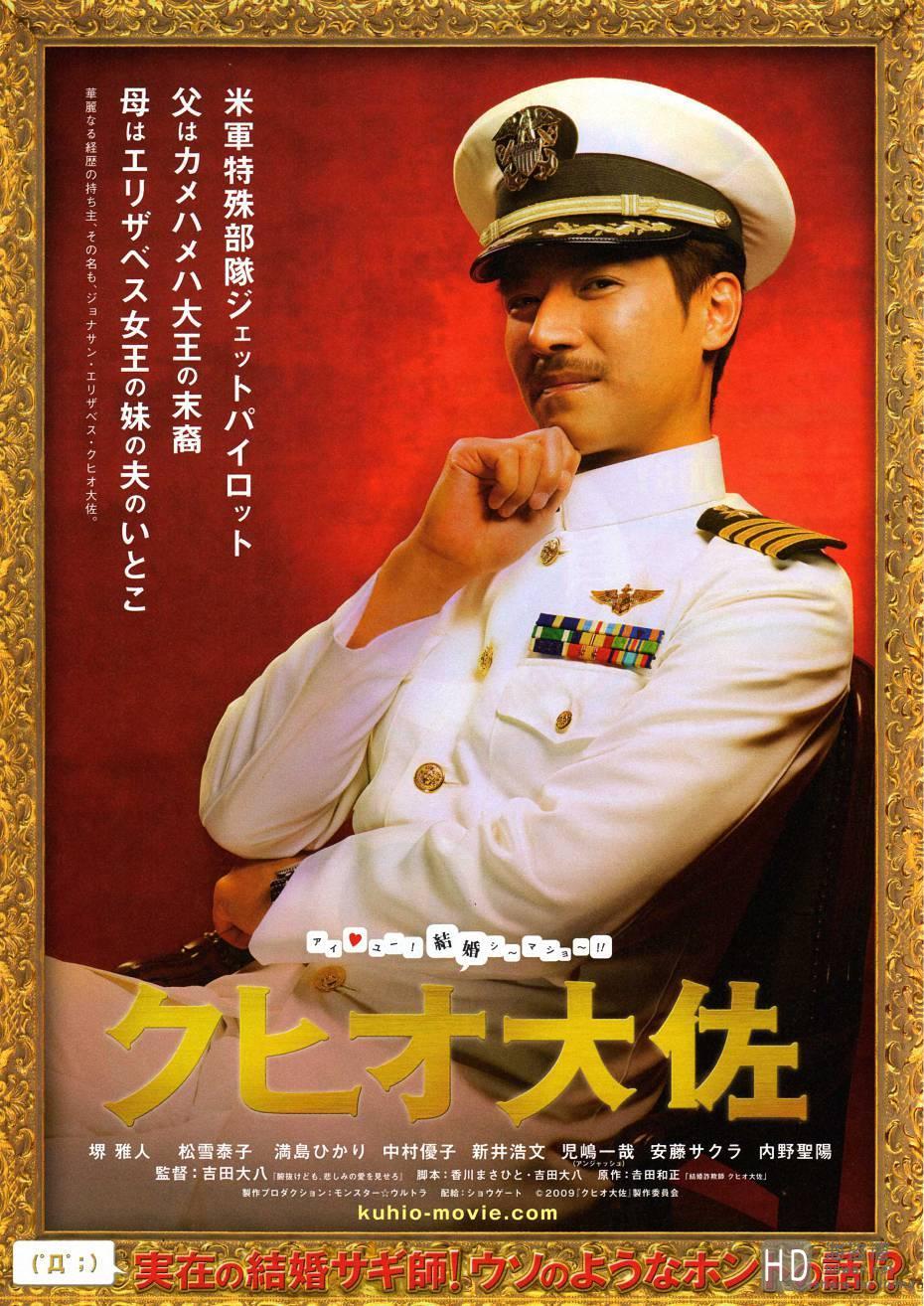 [2009][日本][喜剧][结婚欺诈师][HD-MP4/1G][日语中字][720P]