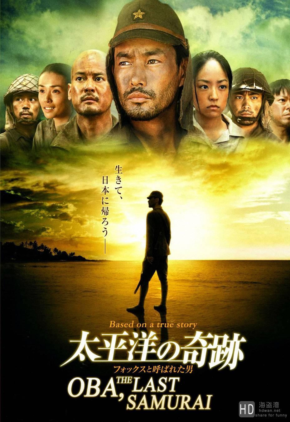 [2011][日本/美国][战争][太平洋的奇迹][BD-R/1.08G][中字]