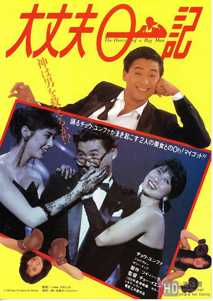 [1988][中国香港][喜剧/爱情][大丈夫日记][超清/高清DVD国粤双语中字]