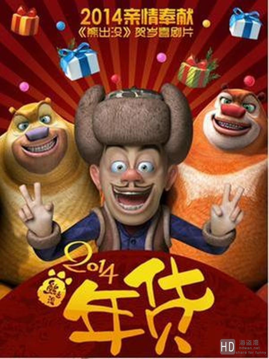 [2014][大陆][动画][熊出没之年货][720P-1.1G/1080P-2.5G][国粤英语中英字幕][]