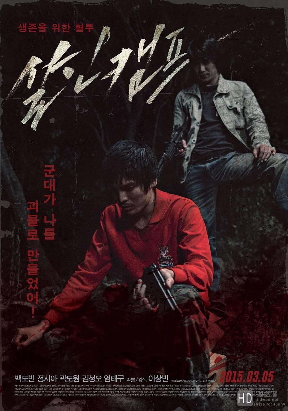 [2014][韩国][剧情][杀人营][720p-1.47GB/1080P-3.45GB][无字幕]