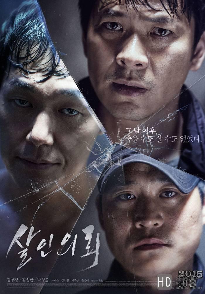 [杀人依赖/杀人委托][2015][韩国][犯罪][HD-MP4/2.2G][韩语中字][720P]
