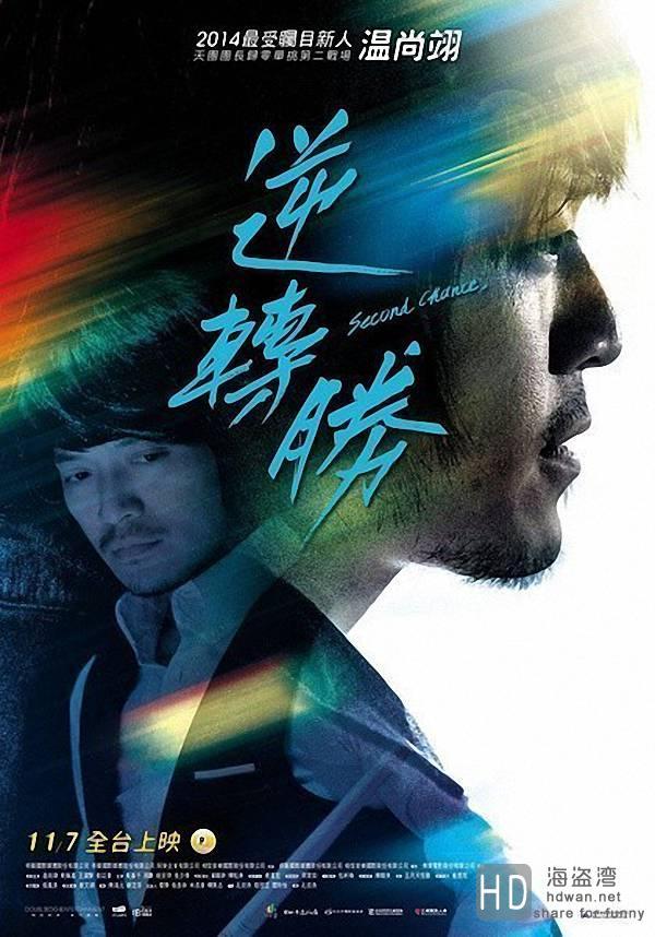 [逆转胜][2014][台湾][喜剧][BD-MKV/2G][国语中字]