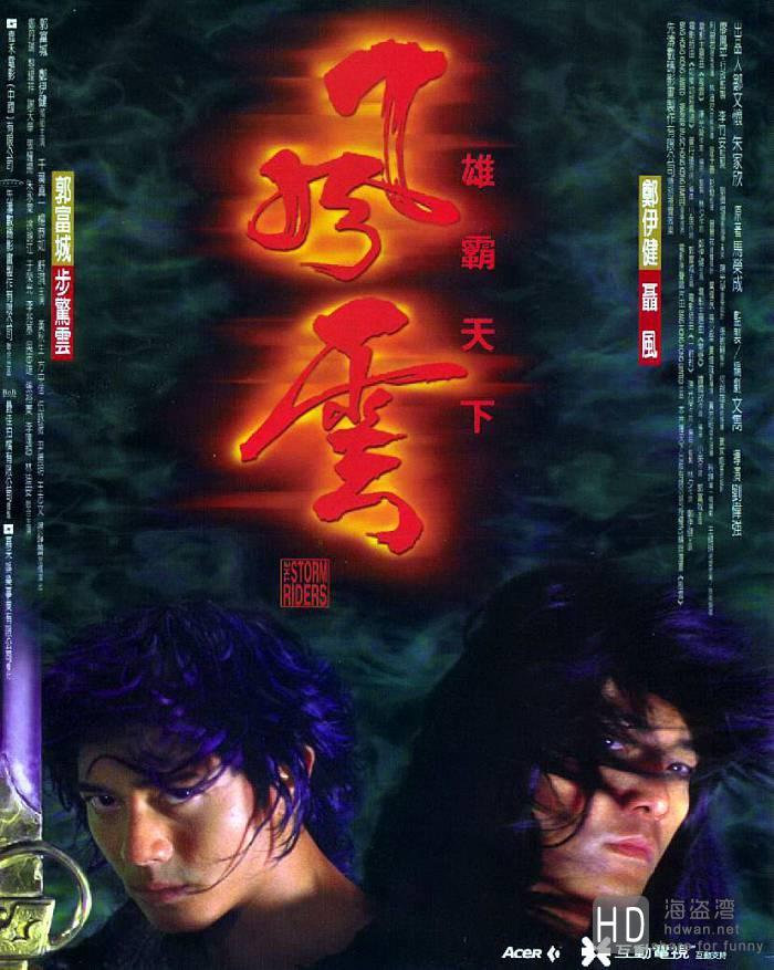 [风云雄霸天下][1998][香港][动作][720P/1080P][中字]