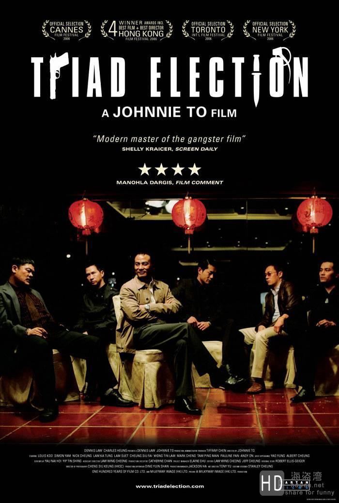 [黑社会2:以和为贵][2006][香港][剧情][国粤双语][720P/1080P]