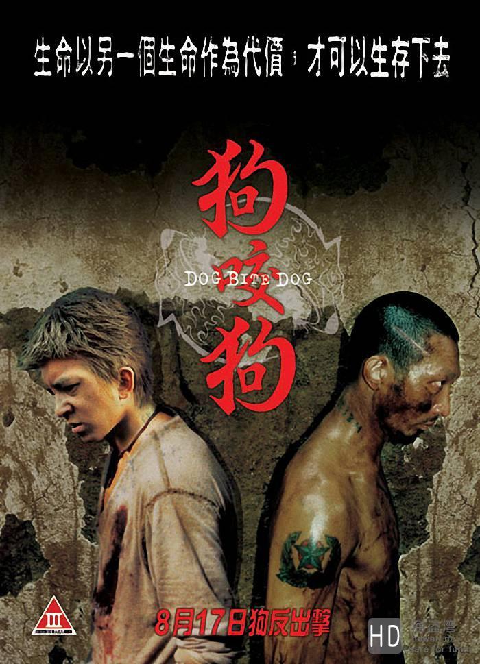 [狗咬狗][2006][中国][动作/犯罪][MKV-517MB]