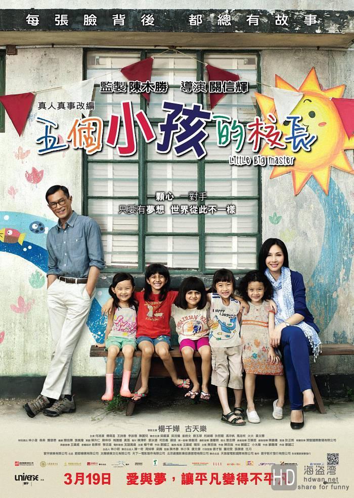 [可爱的你/五个小孩的校长][2015][大陆/香港][剧情][高清版更新]