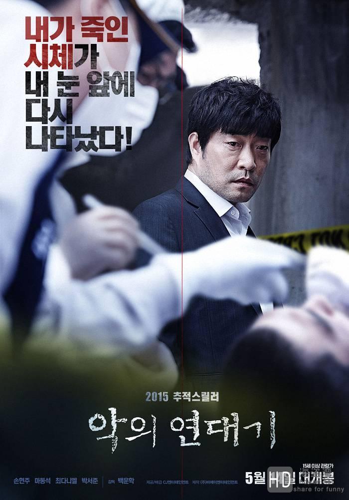 [罪恶的编年史][2015][韩国][惊悚][HD-MP4/1.4G][韩语中字][576P]